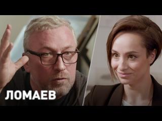 Интервью с Антоном Ломаевым