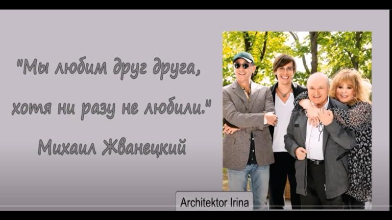 Михаил Жванецкий и Алла Пугачева