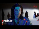 Аннетт. Русский трейлер 2021 HD