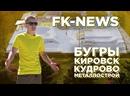 FK-NEWS НОВЫЕ СКЕЙТ ПАРКИ ЛЕНОБЛАСТИ БУГРЫ, КУДРОВО, КИРОВСК И МЕТАЛЛОСТРОЙ