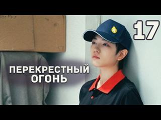 рус.саб Перекрёстный огонь (17/36)