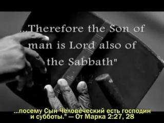 Лабиринты Истины - Часть 39_ Вовек не Забуду