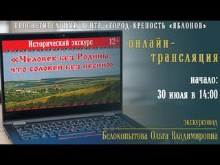 Онлайн – трансляция исторического экскурса  «Человек без Родины, что соловей без песни»