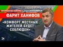 «Наши строители со всем справятся» / глава миндортранса РТ Фарит Ханифов - Интервью без галстука