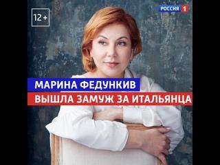 Марина Федункив вышла замуж за итальянца — «Судьба человека» — Россия 1