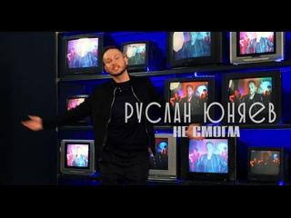 Руслан Юняев - Не смогла (Alternate Version)