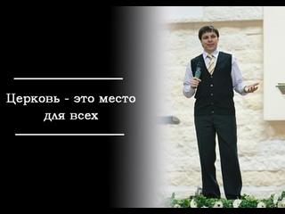 Игорь Самчинский - Церковь-это место для всех