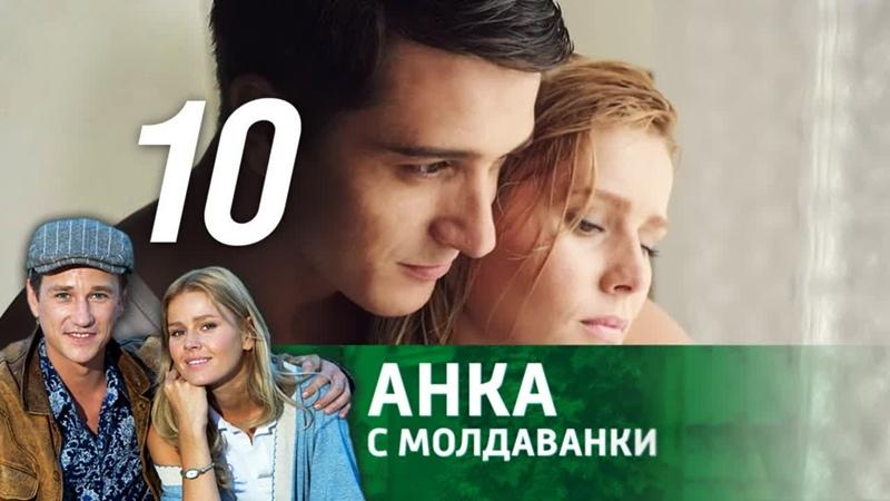 10 серия Анка с Молдаванки