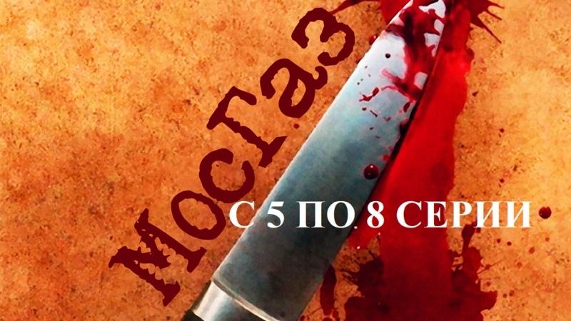 Мосгаз 2012 С 5 ПО 8 СЕРИИ