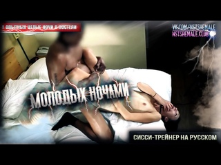 Sissy Rus Trainer – Feminization and BBC (Nst Shemale 2020) | Trening, Hypno, JOI