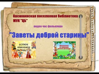 """Авсюнино Библиотека час фольклора """"Заветы доброй старины""""  (отражение истории в фольклоре)"""