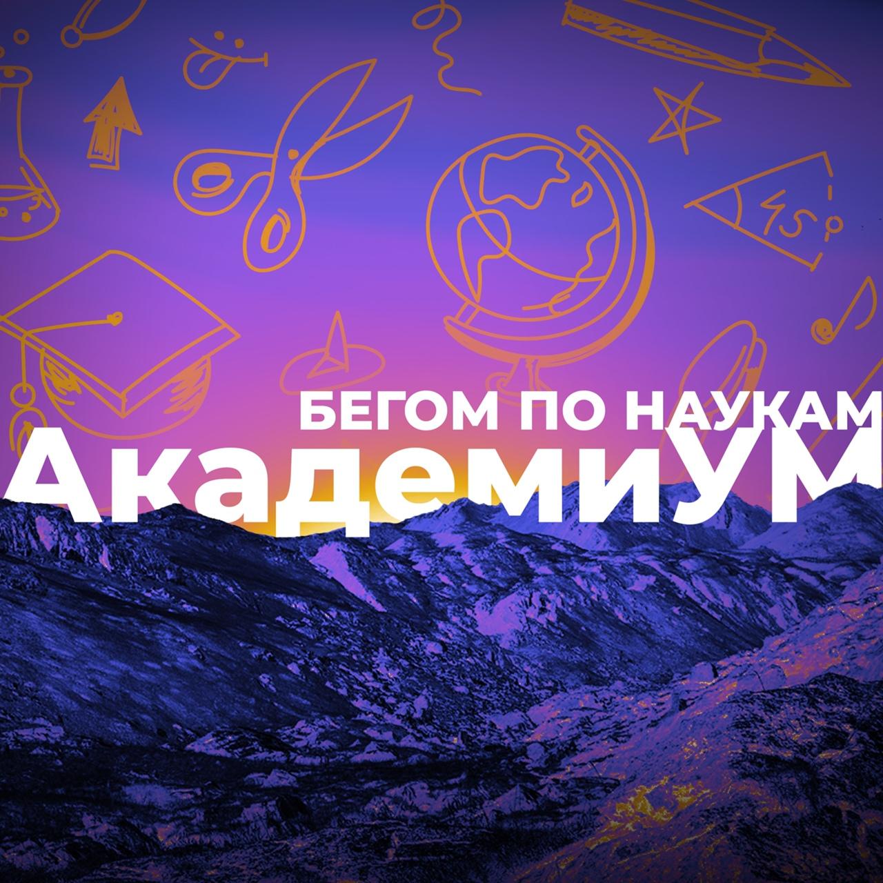 Афиша Ярославль АкадемиУМ