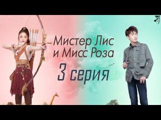 [FSG Baddest Females] Mr. Fox and Miss Rose | Мистер Лис и Мисс Роза 3/26 (рус.саб)
