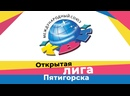 Открытая лига КВН Пятигорска 2021