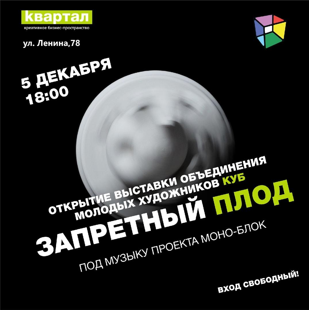 Афиша Запретный плод / 5.12 / Квартал