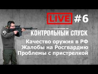 Стрим #6. Качество гражданского оружия. Жалобы на ОЛРР. Проблемы с пристрелкой в охотугодиях