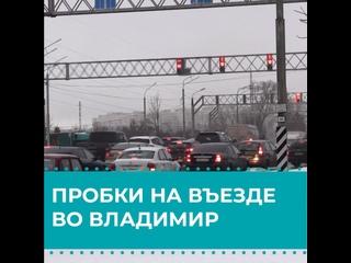 Тысячи автомобилистов страдают из-за пробок на въезде во Владимир