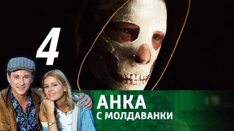 4 серия Анка с Молдаванки
