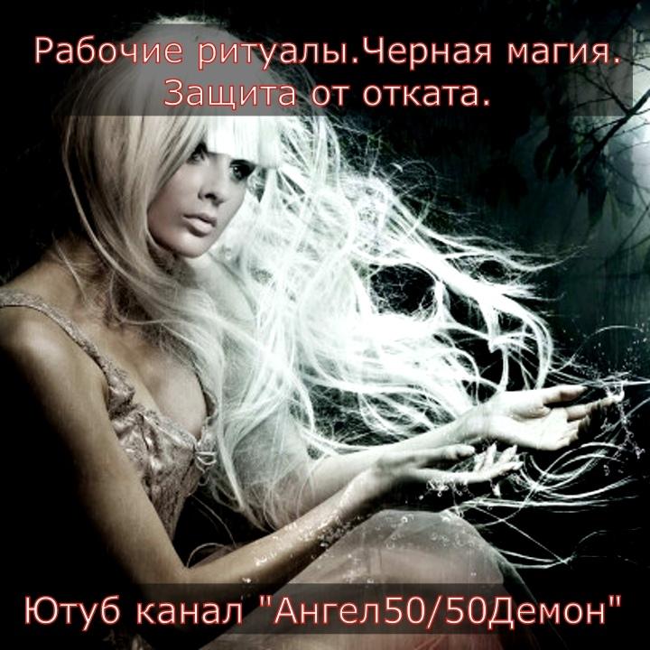 Хештег enchantment на   Салон Магии и Мистики Елены Руденко. Киев ,тел: +380506251562 XJw8BVZfAwE