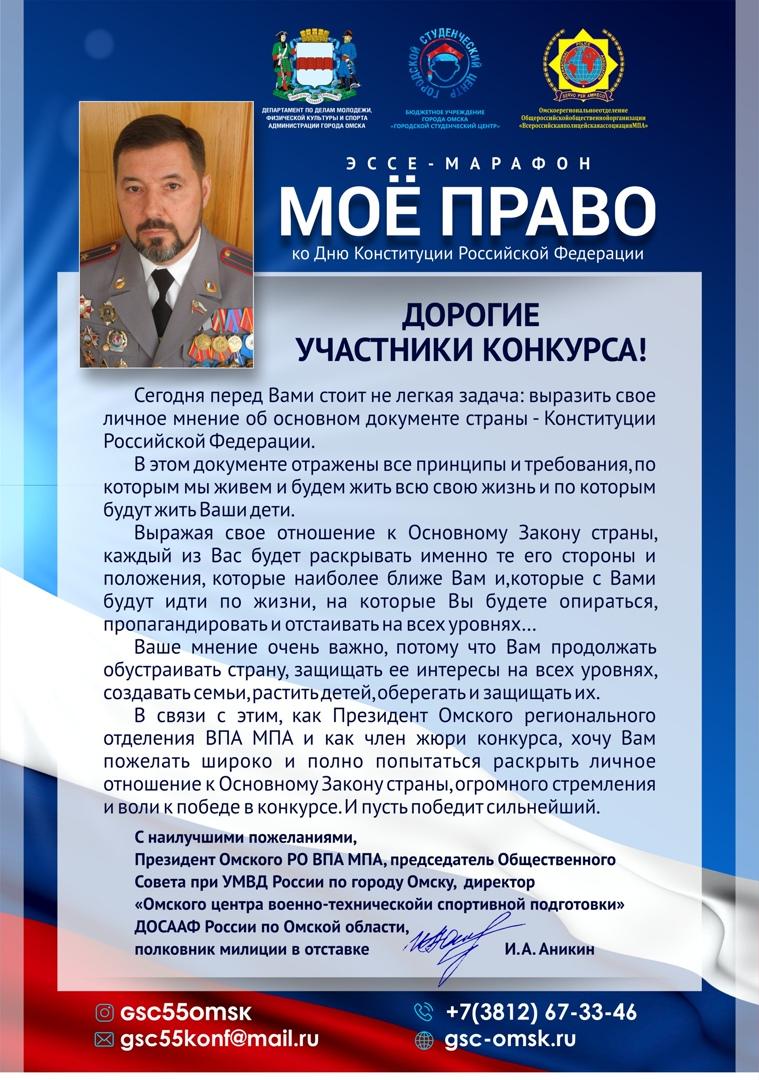 Объявлены имена победителей эссе-марафона «Мое право», изображение №1