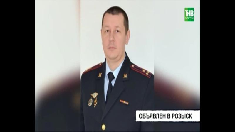 Начальник ОП Сафиуллина объявлен в розыск