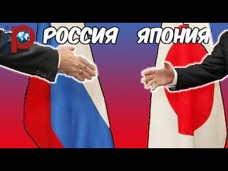 Россия «сосредоточилась» в отношении Японии. Узнайте на чём