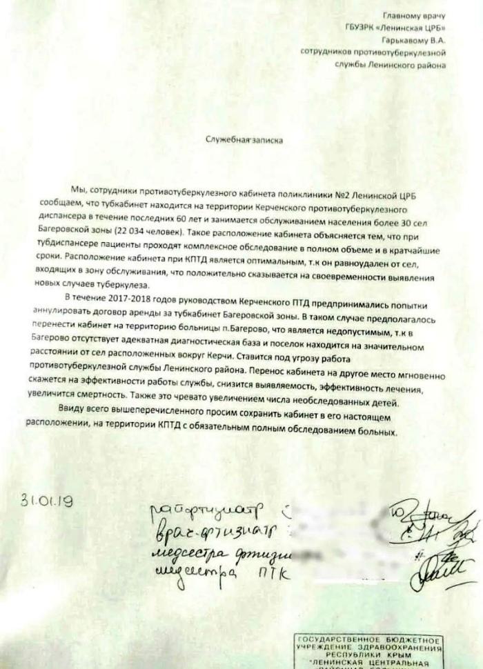 В Крыму работники противотуберкулёзного кабинета Багеровской зоны сообщают о сни...