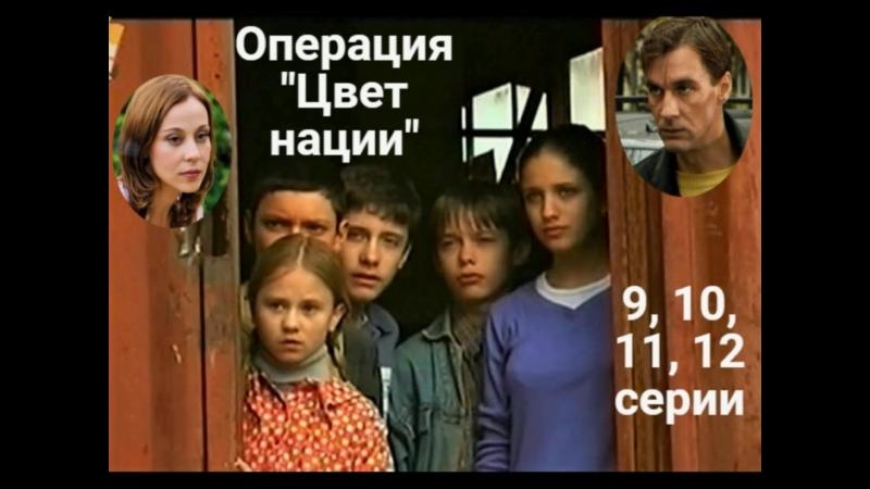 РУССКОЕ КИНО Операция Цвет нации 9 10 11 12 серии