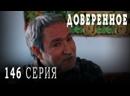 Турецкий сериал Доверенное - 146 серия русская озвучка