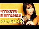 Комедия от которой станет жарко, смотри скорее! - ЧТО ЭТО В ШТАНАХ Русские комедии 2021 новинки