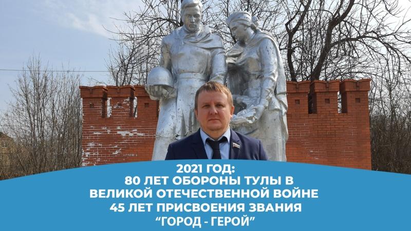Акция Тульского городской Думы ЖИВАЯПАМЯТЬ Сергей Кожевников