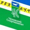 ЧеховСпорт
