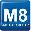 Автотехцентр М8