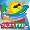 Горящие туры Турагентство 1001 Тур Киров
