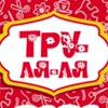 ТРУ-ЛЯ-ЛЯ  - Детские праздники в Смоленске