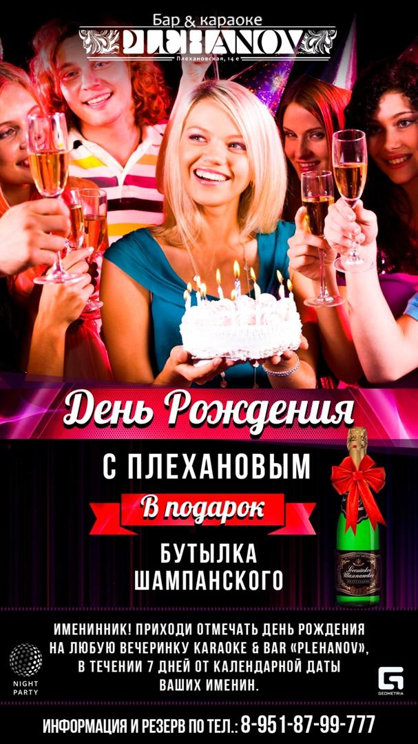 Ночной клуб плеханова воронеж вакансии работа в ночной клуб москва