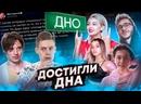 ЮТУБЕР Блогеры на дне Ивангай позорится, Ивлеева скандалит, а Давидыч подался в стендап