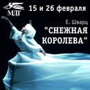Фотоальбом Малыя Драматического