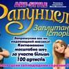 """""""Рапунцель запутанная история"""" Art Style"""