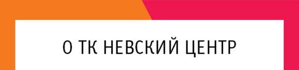 www.nevskycentre.ru