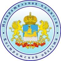 Фотография Избирательнаи-Комиссии Костромской-Области