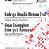 Rodrigo Amado Motion Trio, Белоруков и Лапшин