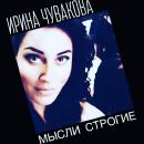 Фотоальбом Ирины Чуваковой