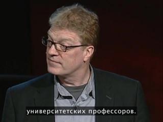 "Сэр Кен Роббинсон ""Образование убивает творчество"""