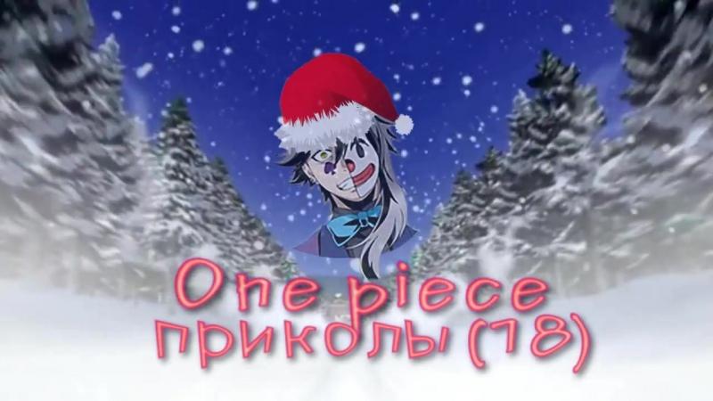 One Piece приколы 18 НОВОГОДНИЙ ВЫПУСК