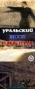 УРАЛЬСКИЙ MIX ПАБЛИК 18+ © CS 1.6 | паблик