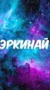 Фотоальбом Эркинай Жолдошевой