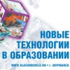 Оснащение Детских Садов, Школ и Центров.Мурманск