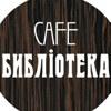 """Кафе """"Библиотека"""". Томск"""