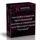 """Настройка и ведение таргетированной рекламы в социальной сети ВКонтакте (тариф """"Тестовый"""")"""